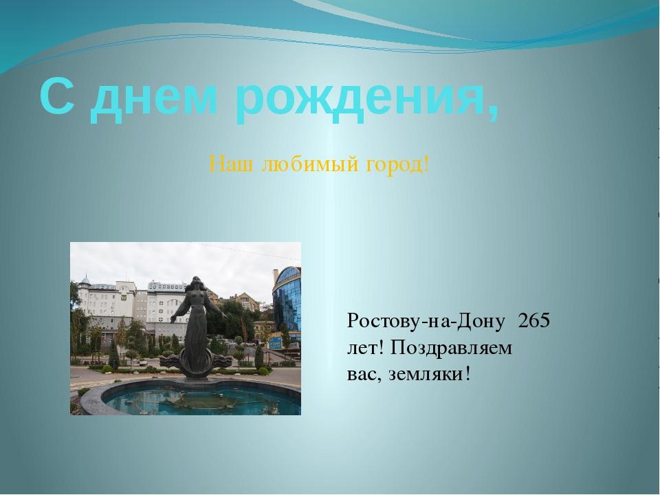 С днем рождения, Наш любимый город! Ростову-на-Дону 265 лет! Поздравляем вас,...