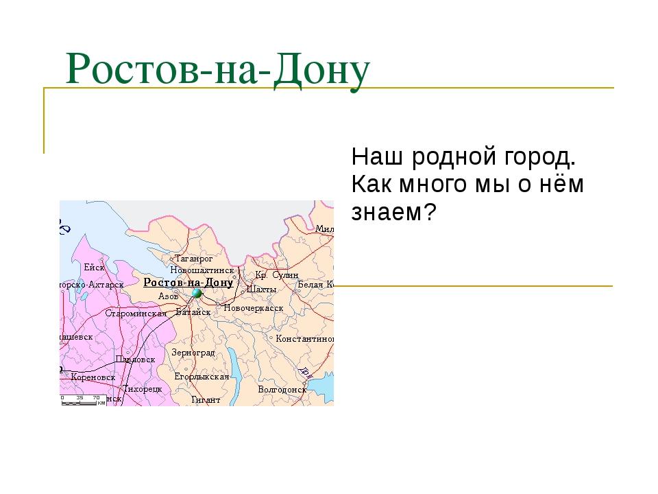 Ростов-на-Дону Наш родной город. Как много мы о нём знаем?