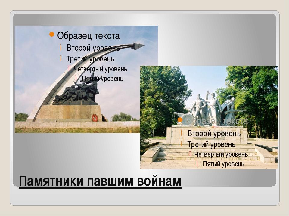 Памятники павшим войнам