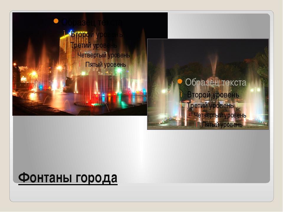 Фонтаны города