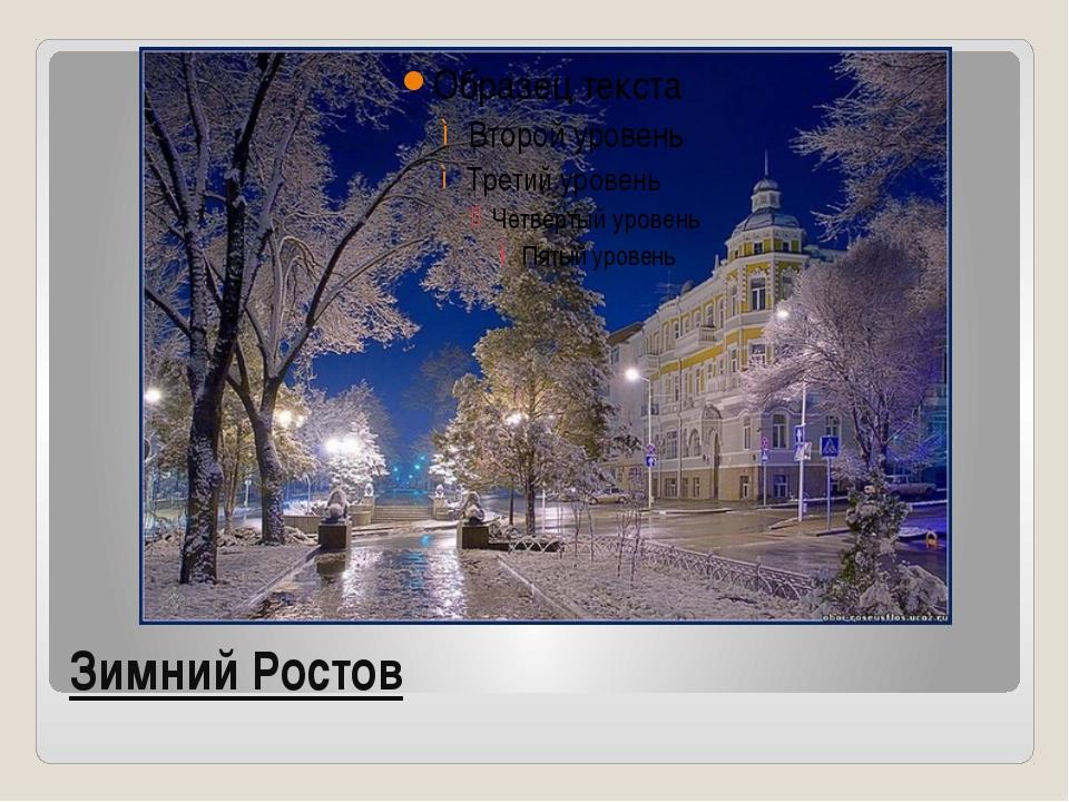 Зимний Ростов