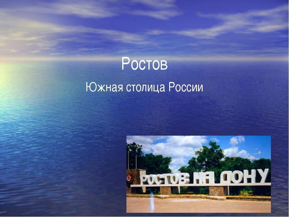 Ростов Южная столица России