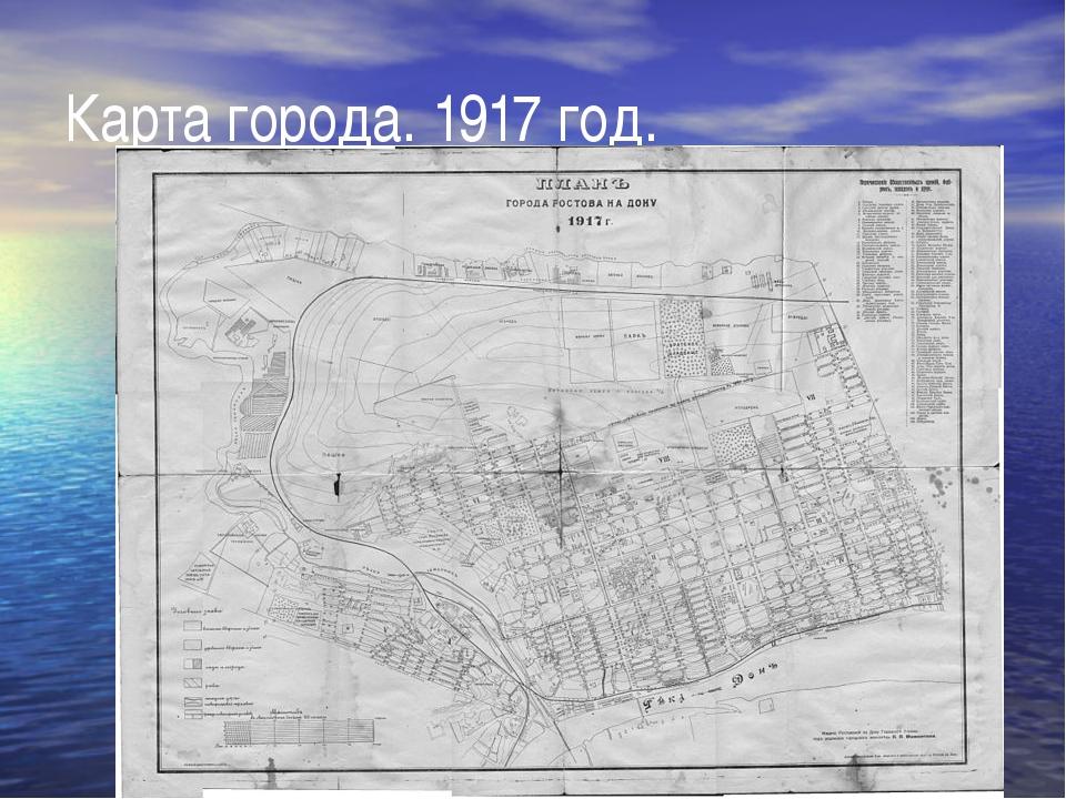 Карта города. 1917 год.