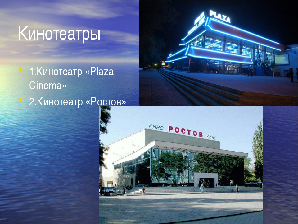 Кинотеатры 1.Кинотеатр «Plaza Cinema» 2.Кинотеатр «Ростов»