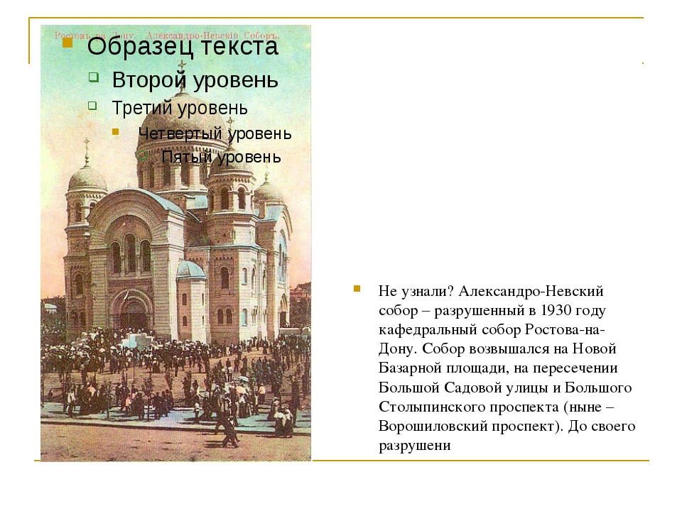 Не узнали? Александро-Невский собор – разрушенный в 1930 году кафедральный со...