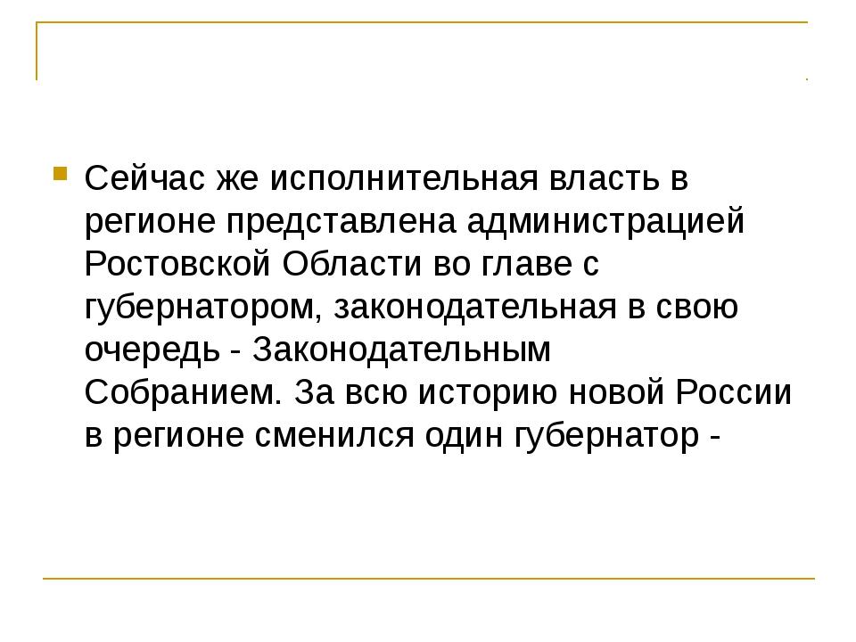 Сейчас же исполнительная власть в регионе представлена администрацией Ростов...