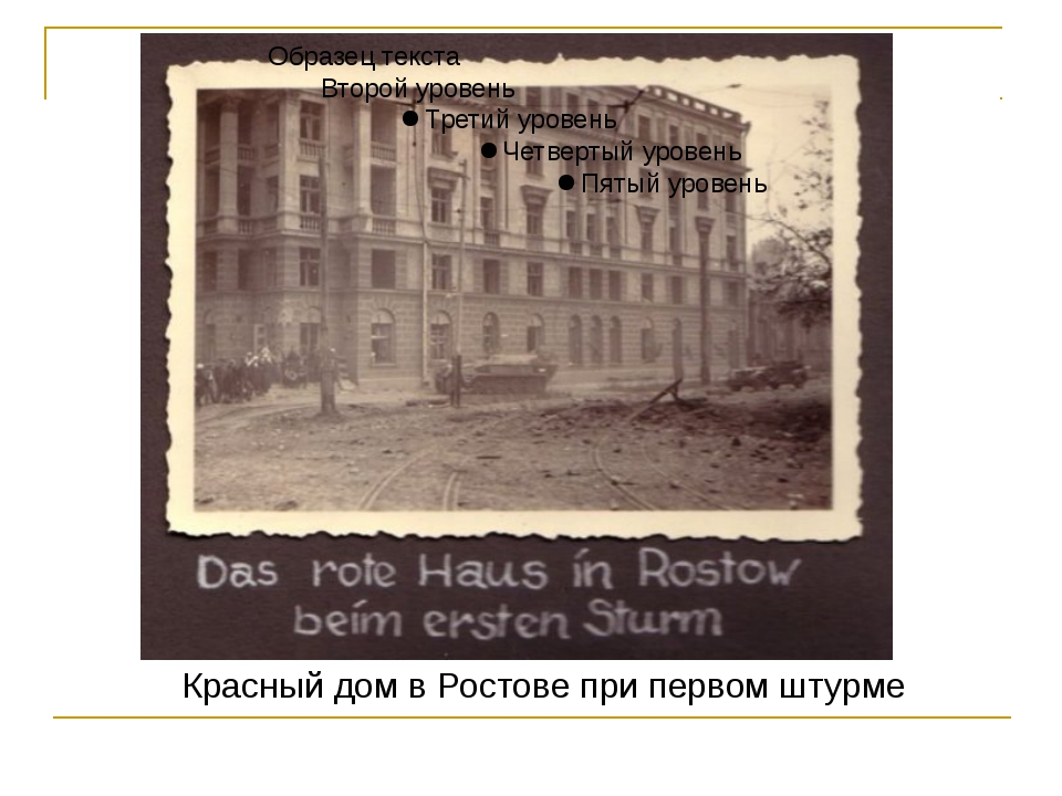 Красный дом в Ростове при первом штурме