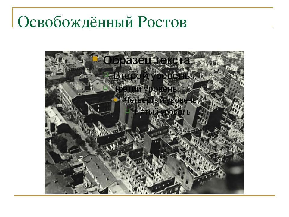 Освобождённый Ростов