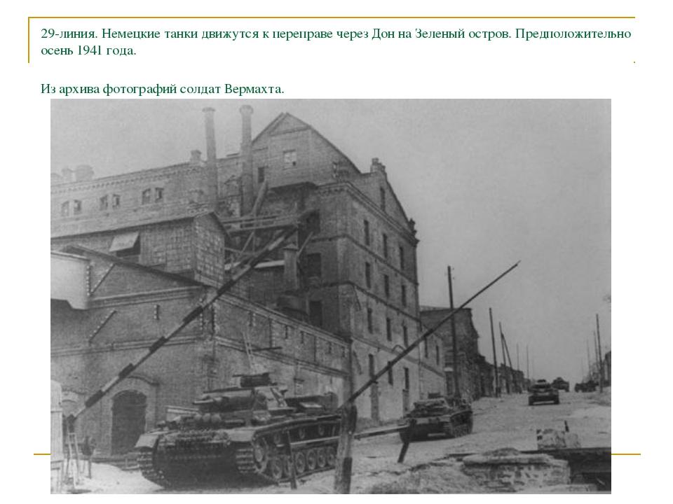 29-линия. Немецкие танки движутся к переправе через Дон на Зеленый остров. Пр...