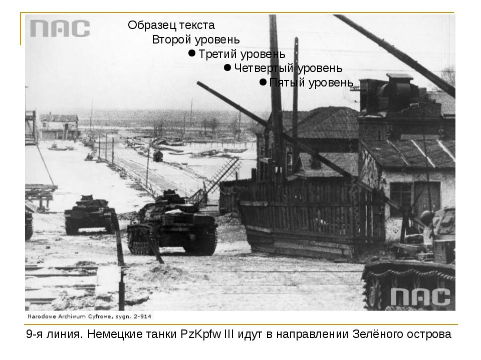9-я линия. Немецкие танки PzKpfw III идут в направлении Зелёного острова