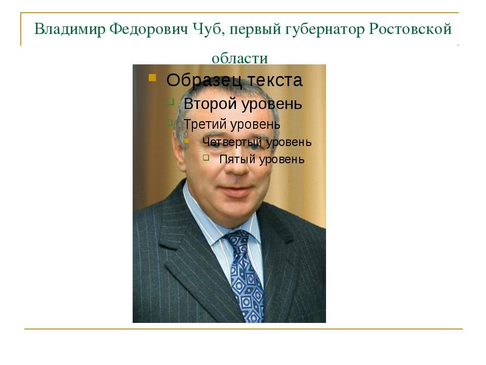 Владимир Федорович Чуб, первый губернатор Ростовской области