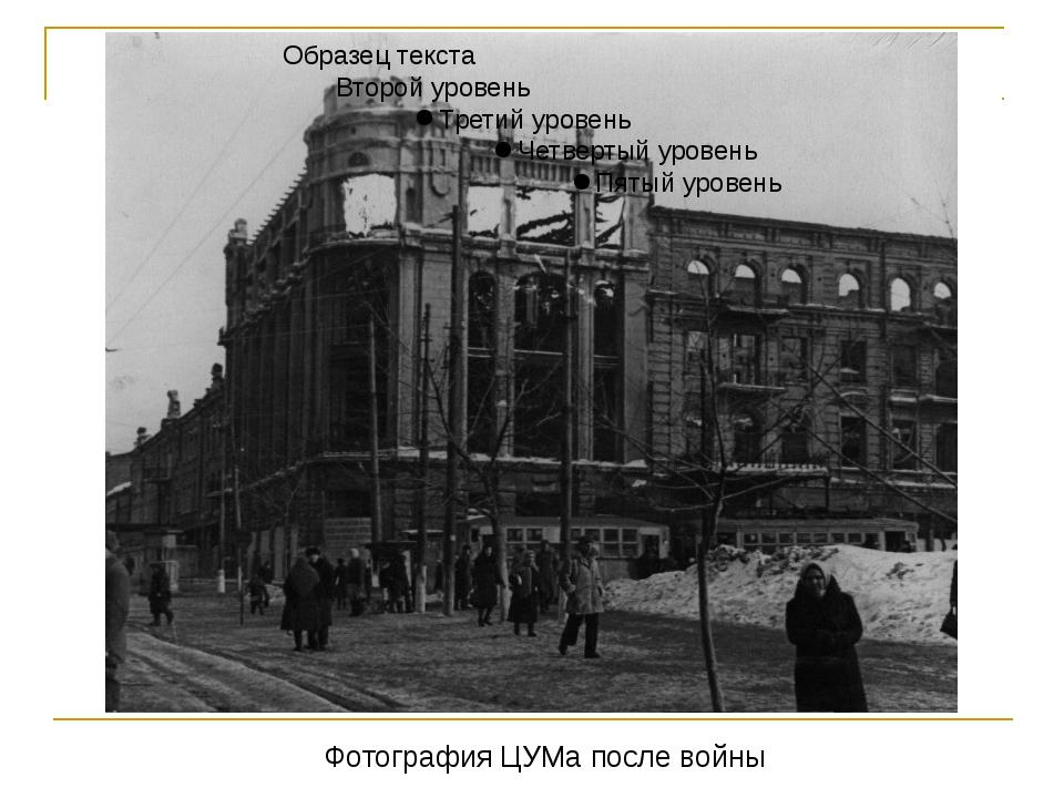 Фотография ЦУМа после войны