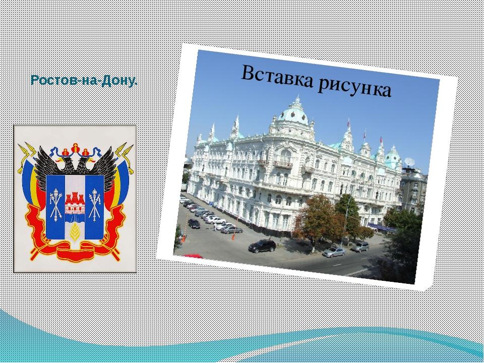 Ростов-на-Дону.
