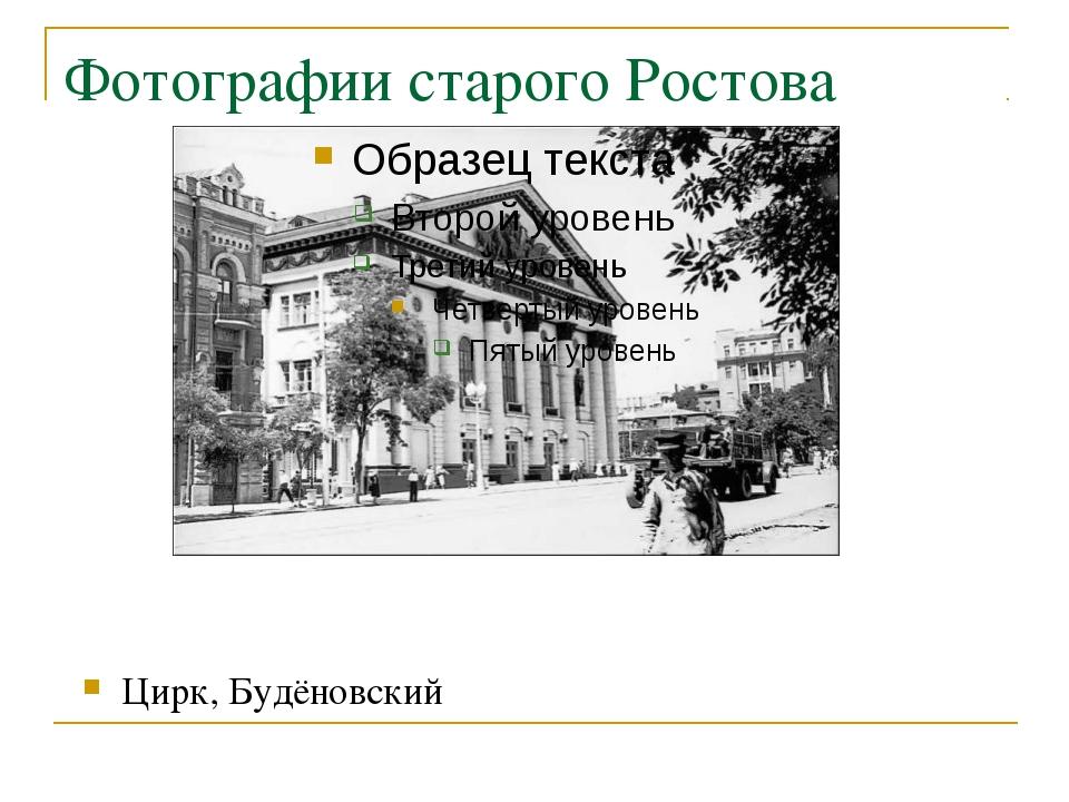 Фотографии старого Ростова Цирк, Будёновский