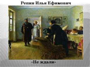 Репин Илья Ефимович «Не ждали»