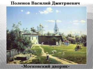 Поленов Василий Дмитриевич «Московский дворик»