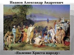 Иванов Александр Андреевич «Явление Христа народу»