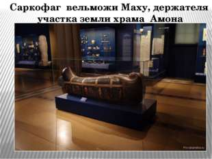 Саркофаг вельможи Маху, держателя участка земли храма Амона