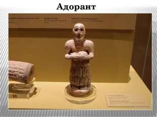 Адорант