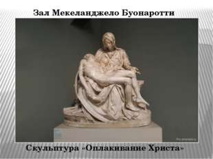 Зал Мекеланджело Буонаротти Скульптура «Оплакивание Христа»