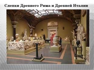 Слепки Древнего Рима и Древней Италии