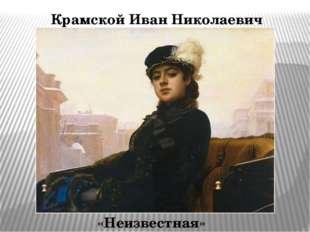 Крамской Иван Николаевич «Неизвестная»