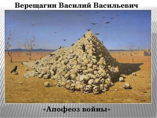 Верещагин Василий Васильевич «Апофеоз войны»