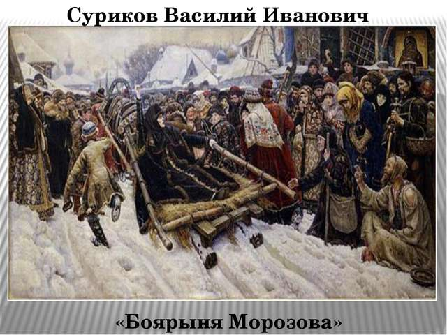 Текст надписи Суриков Василий Иванович «Боярыня Морозова»