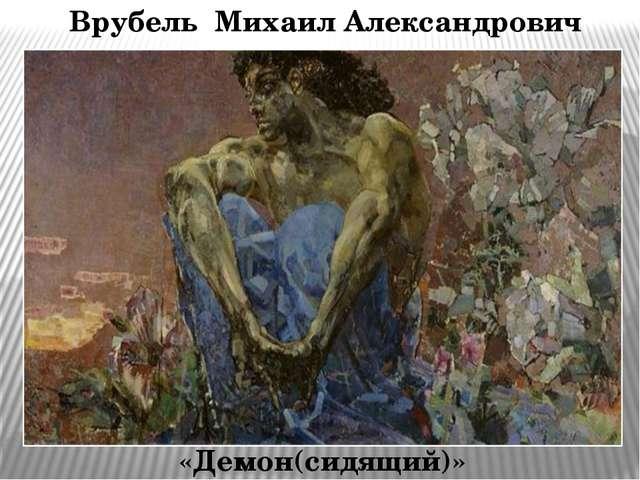 Врубель Михаил Александрович «Демон(сидящий)»