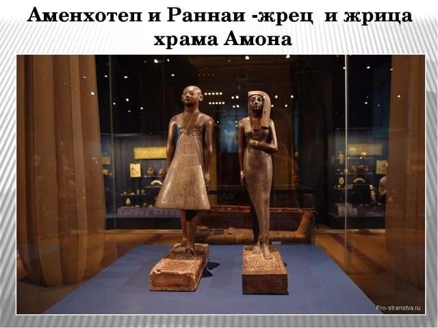 Аменхотеп и Раннаи -жрец и жрица храма Амона