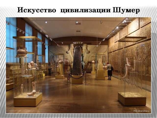 Искусство цивилизации Шумер