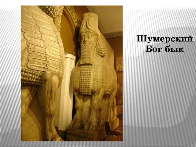Шумерский Бог бык