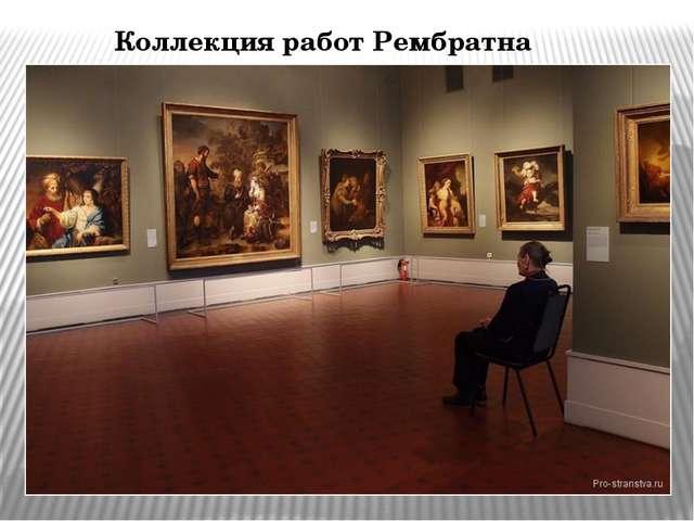 Коллекция работ Рембратна