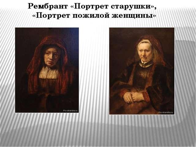 Рембрант «Портрет старушки», «Портрет пожилой женщины»