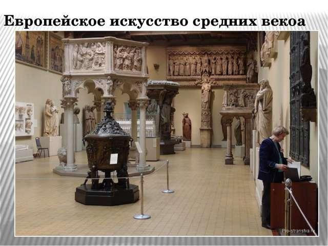Европейское искусство средних векоа