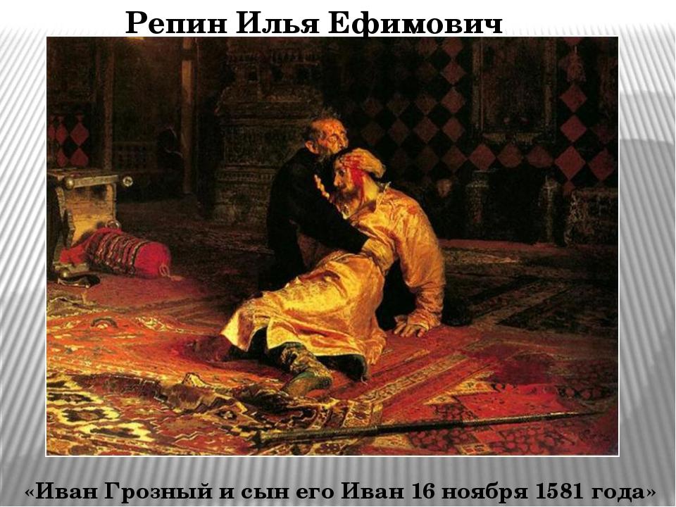 Репин Илья Ефимович «Иван Грозный и сын его Иван 16 ноября 1581 года»