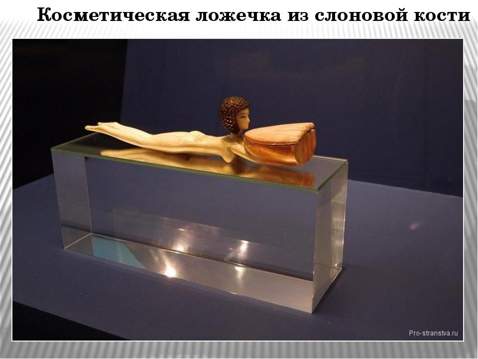 Косметическая ложечка из слоновой кости