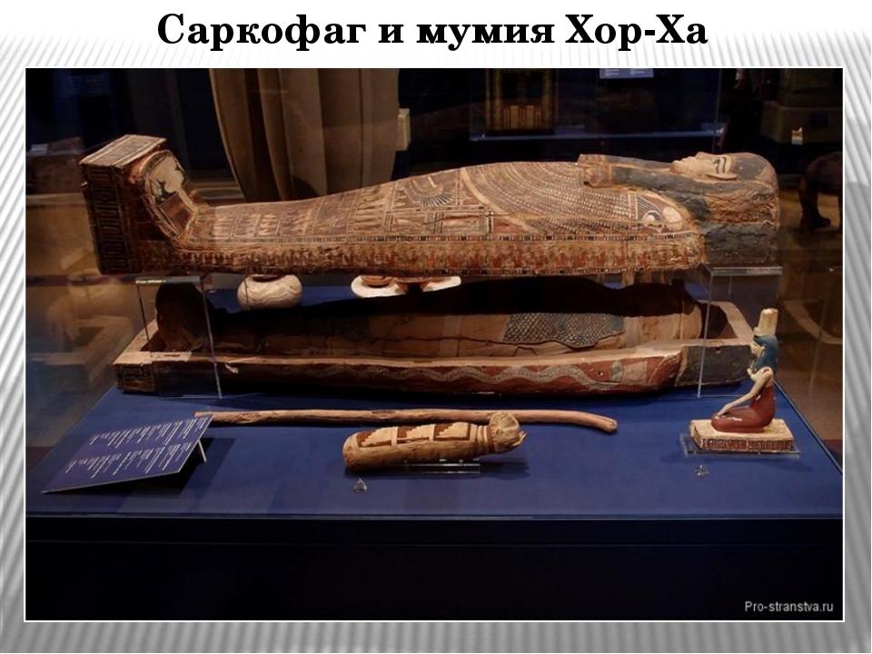 Саркофаг и мумия Хор-Ха