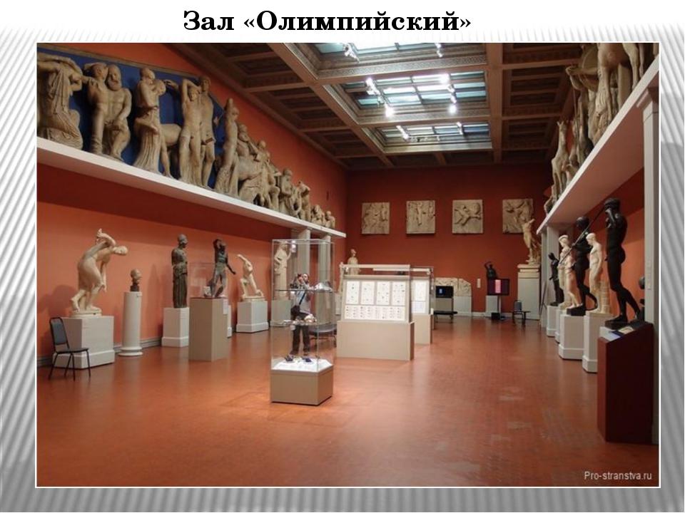 Зал «Олимпийский»