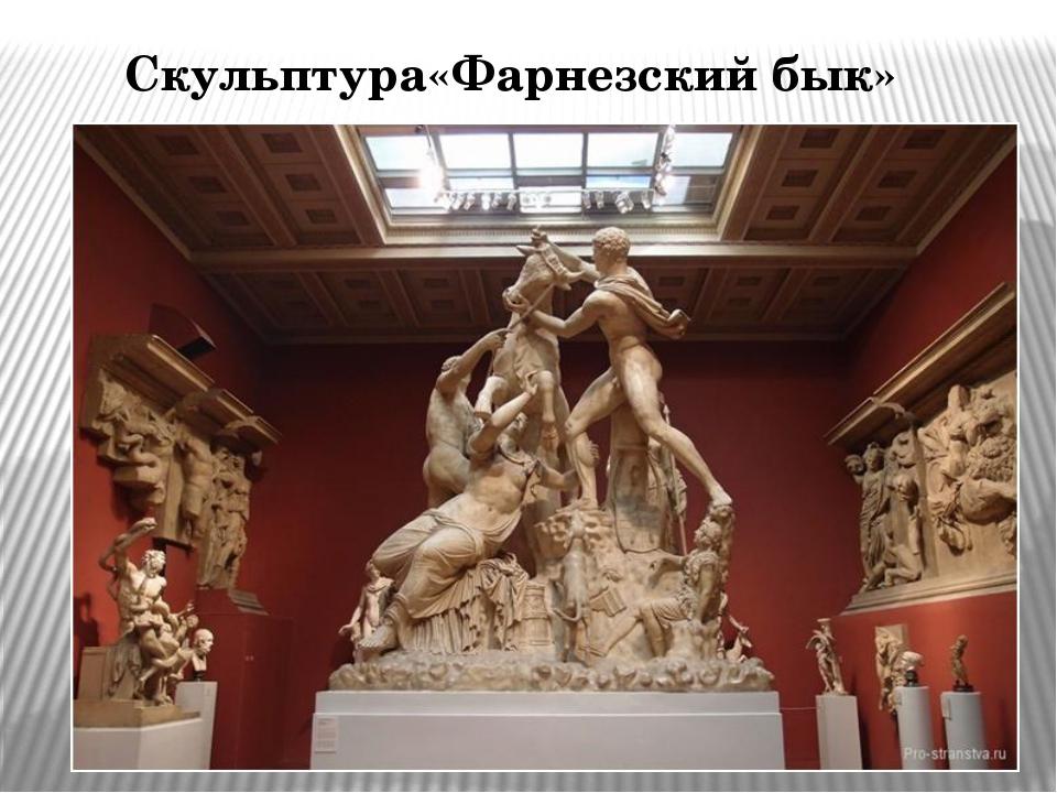 Скульптура«Фарнезский бык»