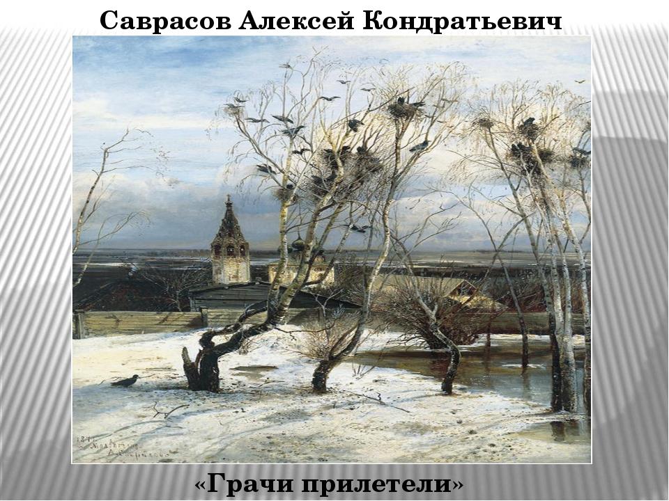 Саврасов Алексей Кондратьевич «Грачи прилетели»