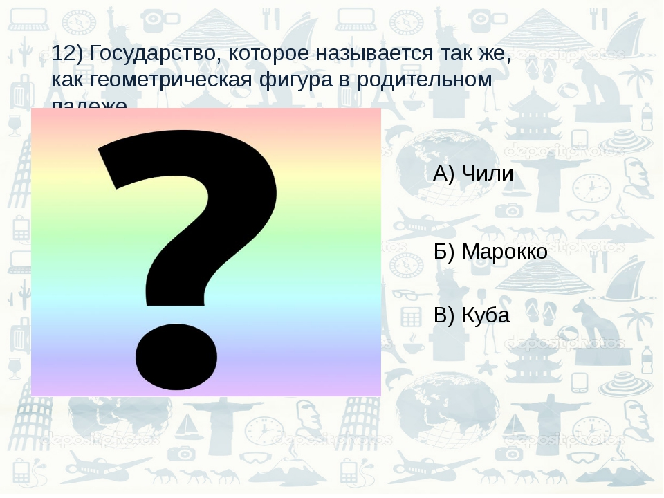 12) Государство, которое называется так же, как геометрическая фигура в родит...