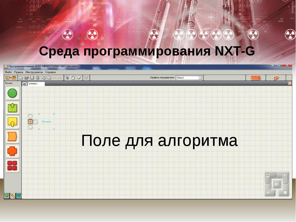 Поле для алгоритма Среда программирования NXT-G