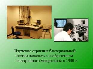 Изучение строения бактериальной клетки началось с изобретением электронного