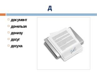 Д документ донельзя донизу досуг досуха