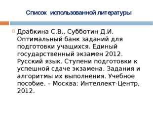 Список использованной литературы Драбкина С.В., Субботин Д.И. Оптимальный бан