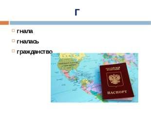 Г гнала гналась гражданство