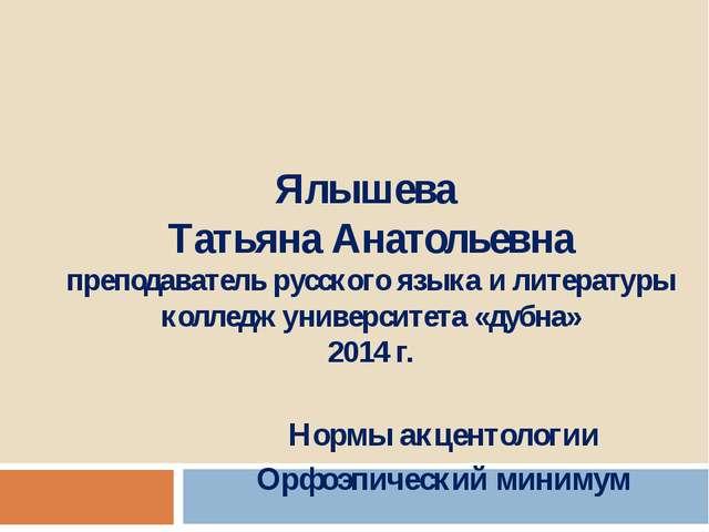 Ялышева Татьяна Анатольевна преподаватель русского языка и литературы колледж...