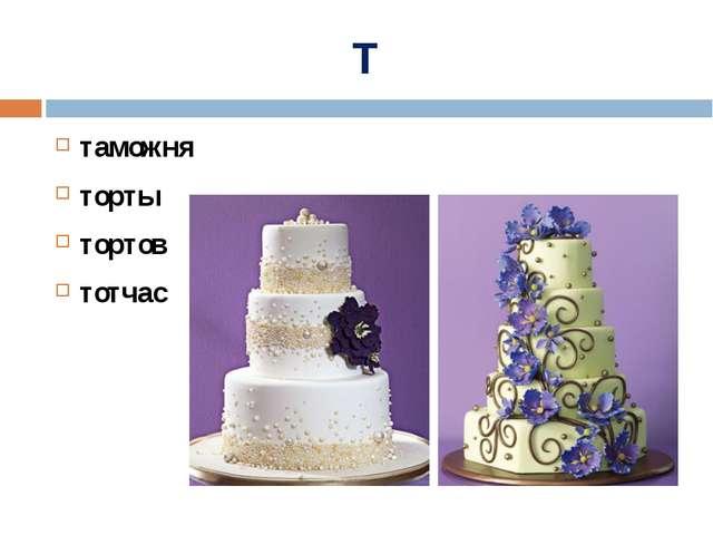 Т таможня торты тортов тотчас
