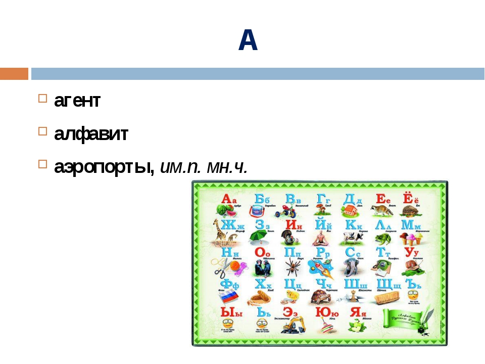 А агент алфавит аэропорты, им.п. мн.ч.